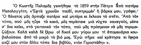 Γεννήθηκα στην Πάτρα στα 1859…